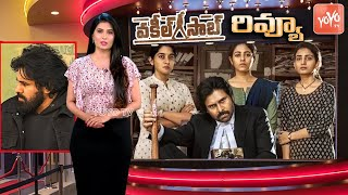 Vakeel Saab Movie Review | Vakeel Saab Review | Pawan Kalyan | Venu Sriram | Prakash Raj | YOYO TV