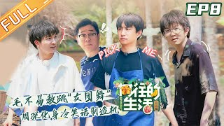 "【FULL】""Back to field S4"" EP8:Charlie Zhou Shen and Mao Buyi are dancing ""You Are Everything to Me""!"