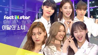[ENG SUB] The screentime gang is back☆LOONA 이달의 소녀☆ SO WHAT!? [Ep.2] - FactiNStar