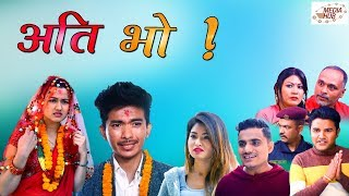 Ati Bho || New Comedy Serial  || Promo || 4-April -2019 || By Media Hub Official Channel