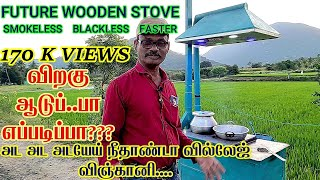 Future wooden stove|Smokeless|Blackless|Faster|In Tamil|Perambalur|All India Solo Rider