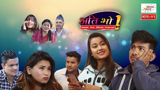 Ati Bho || Episode 02 || 29-Feb-2020 || New Comedy Serial || By Media Hub Official Channel