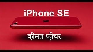 iPhone SE 2020 Review | Specifications | Price