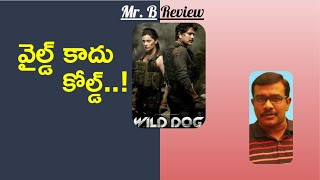 Wild Dog Review Telugu | King Nagarjuna New Movie | Saiyami Kher | Ahishor Solomon | Mr. B