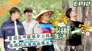 "【FULL】""Back to field S4"" EP12:Song Dandan, Michael Chen He return to mushroom house!"