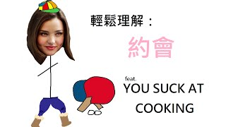 Casually Explained輕鬆理解 - 約會(feat.You Suck At Cooking)
