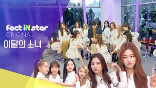 The Return of Screentime Gangs ☆LOONA (이달의 소녀)☆ Screentime gangs? SO WHAT! [Ep1] - Fact iN Star