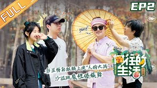 "【FULL】""Back to field S4"" EP2:Zhou Xun made an embarrassing mistake!Sha Yi performs weird dance?"