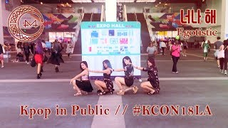 [KPOP IN PUBLIC - EGOTISTIC 너나 해 DANCE COVER] -- MAMAMOO -- 마마무 [YOURS TRULY] #KCON18LA