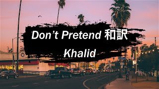 〔和訳〕Don't pretend - Khalid