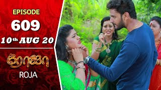ROJA Serial | Episode 609 | 10th Aug 2020 | Priyanka | SibbuSuryan | SunTV Serial |Saregama TVShows