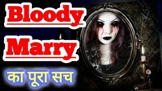 Bloody Mary | real stories | and scientific explanation in Hindi |  [Paranormal Game]