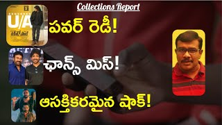 Pawan Kalyan Vakeel Saab Business Details | Wild Dog 4days Collections | Sulthan | MondayTest | Mr.B