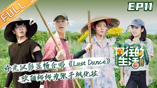 "【FULL】""Back to field S4"" EP11:Greg Hsu and Peng Yuchang's chorale song ""Last Dance""!"