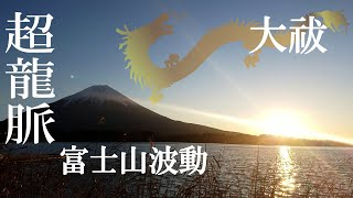 Mt Fuji Sunrise. World Heritage. Japanese traditional flute + a Shinto prayer. Calm and Relax Mind.