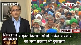 Prime Time With Ravish Kumar: Farmers Reject Government's Proposal To Pause Farm Laws For 1.5 Years