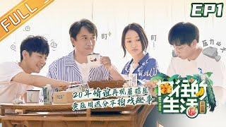 "【FULL】""Back to field S4"" EP1:Huang Lei revealed Zhou Xun dark history, Guo Qilin planted watermelons"