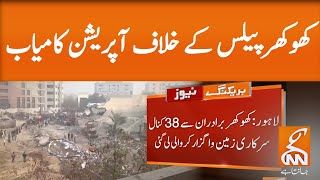LDA demolishes illegal structure of Khokhar Palace | BREAKING NEWS | GNN | 24 JAN 2021