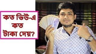 How Much Money Youtube Pay For Per 1000 Views for Bangla creators ? My YouTube Earnings Revealed!!